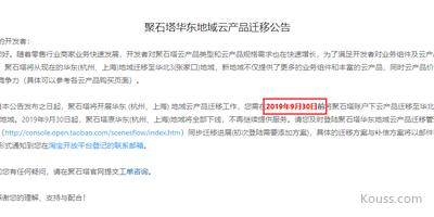 2019年8月21日接口故障说明(聚石塔店大欺客)