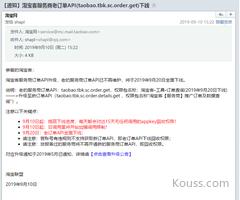 淘宝客旧订单API(taobao.tbk.sc.order.get)下线