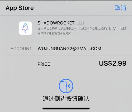 购买shadowsocks