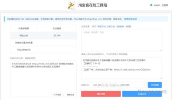 淘口令在线生成工具(2021年重构版)使用说明