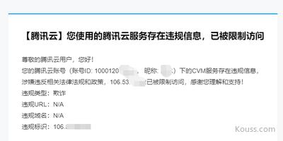8月28日晚,网站无法访问的情况说明(腾讯云被封)